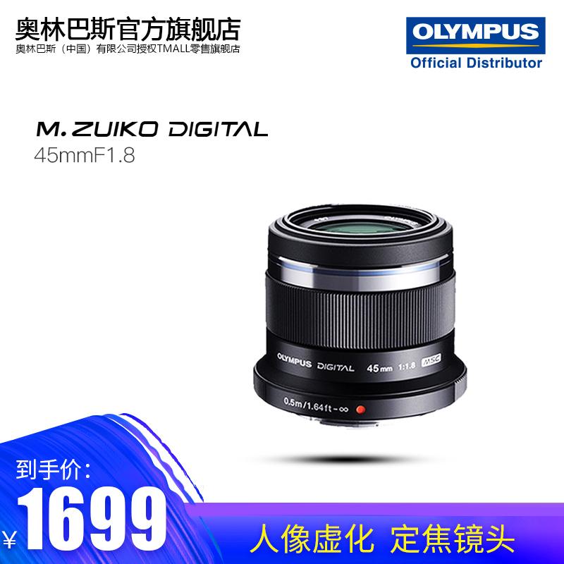 【旗艦店】奧林巴斯 45mm f1.8定焦虛化 人像鏡頭 入門人像鏡頭