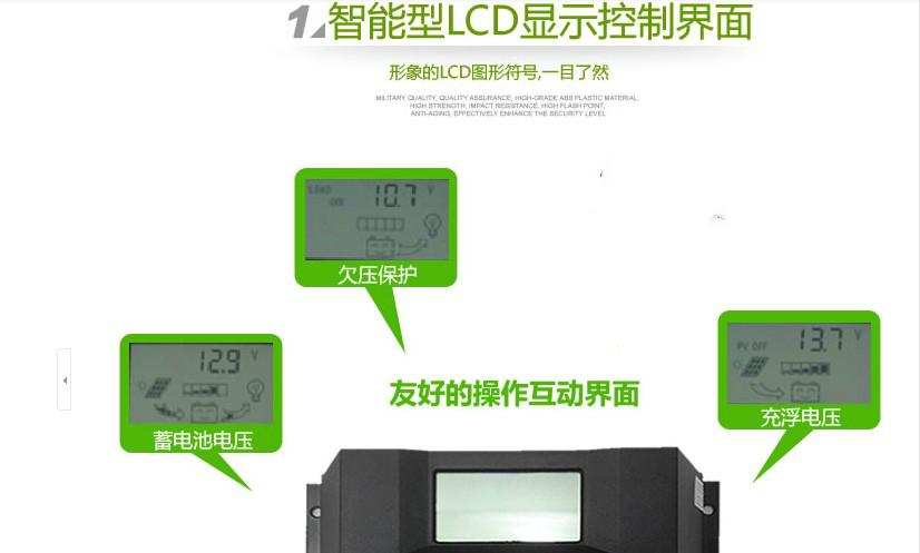 保修一年家用智能太阳能控制器12V24V80A太阳能电池板管理器LCD