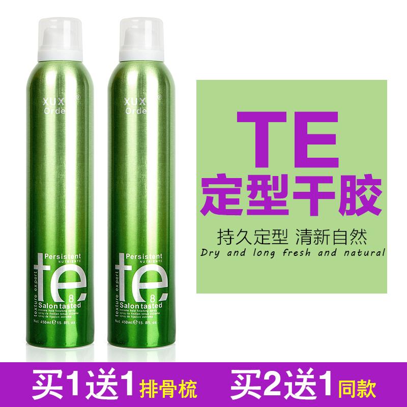 特硬快乾TE髮膠噴霧超強定型幹膠蓬鬆定型持久清香爽美髮沙龍造型