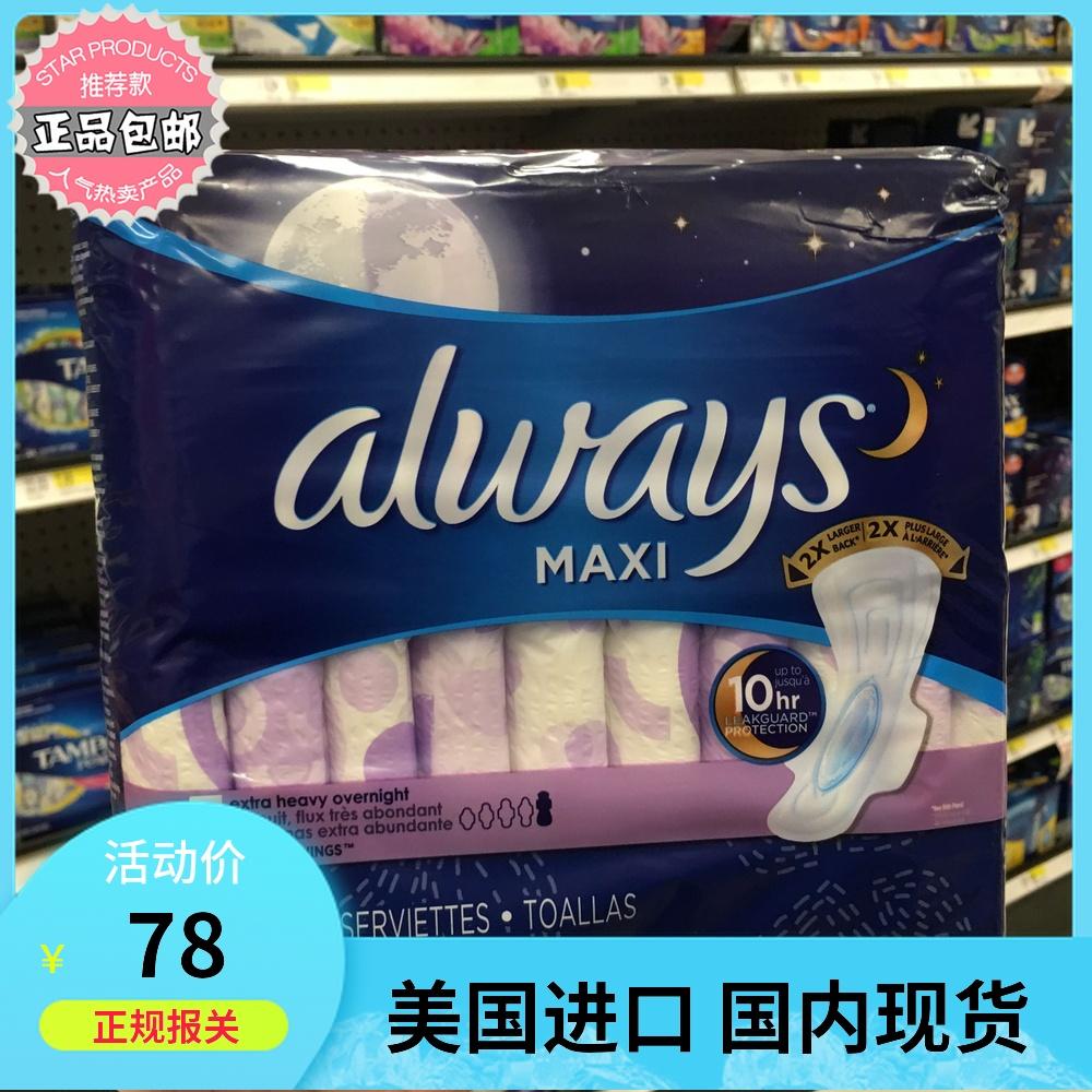 保稅區發 美國Always MAXI Extra 加厚加長夜用衛生巾20片