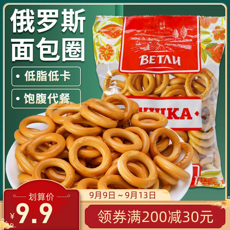 俄罗斯面包圈饼干韦特力牌粗粮低脂无糖精饱腹代餐零食品进口300g