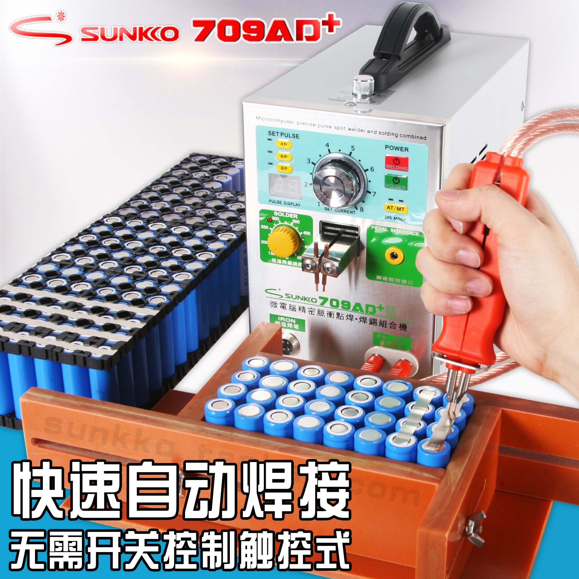 SUNKKO709AD+电池点焊机手持式小型18650锂电池