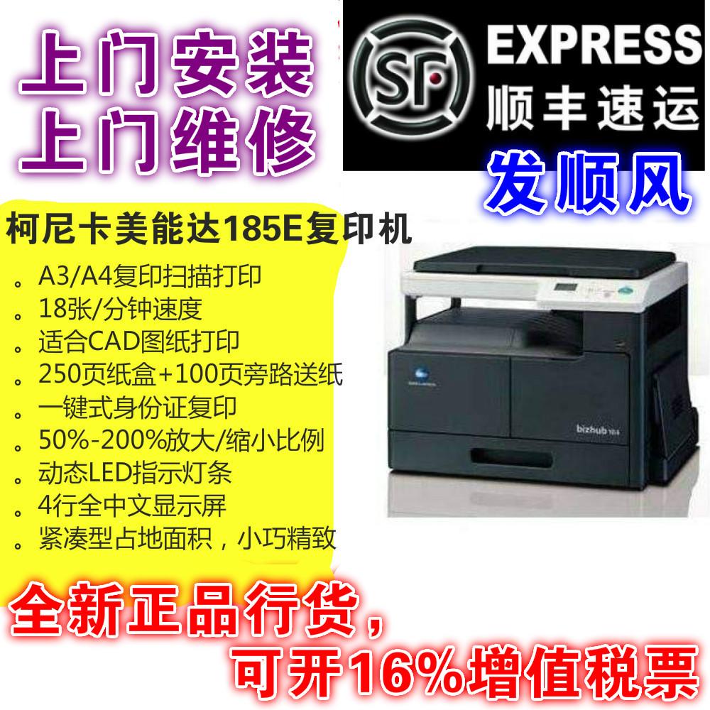 柯尼卡美能达185E 6180E 7818E黑白激光A3复合机复印机打印机扫描
