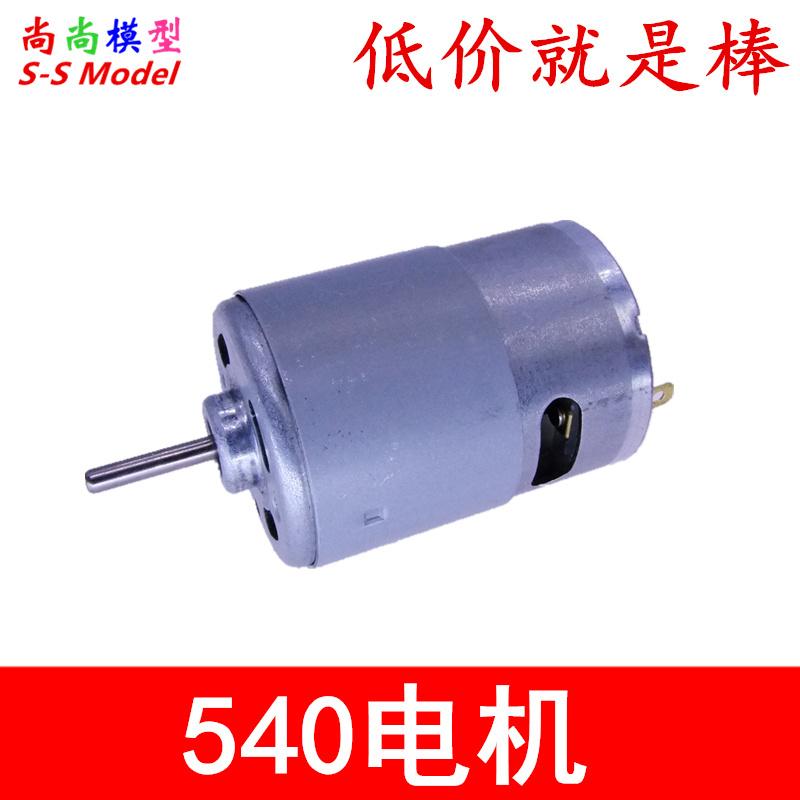 店慶版540電機 12V-24V高速540馬達大扭矩車船模電鑽電磨電動工具
