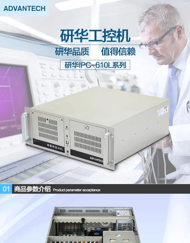研华工控机 IPC-610L IPC-610H 代理商(混乱的市场只坚守正品)