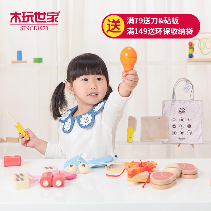 木玩世家海鲜肉类切切看过家家益智早教木制玩具 仿真果蔬切切乐