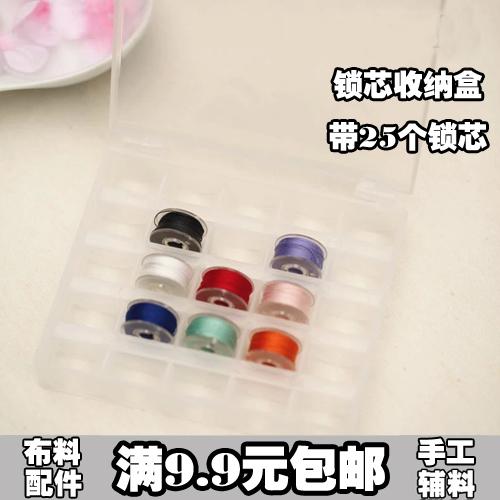 梭芯盒勝家蝴蝶飛躍芳華家用縫紉機鎖芯收納盒+透明梭芯包郵