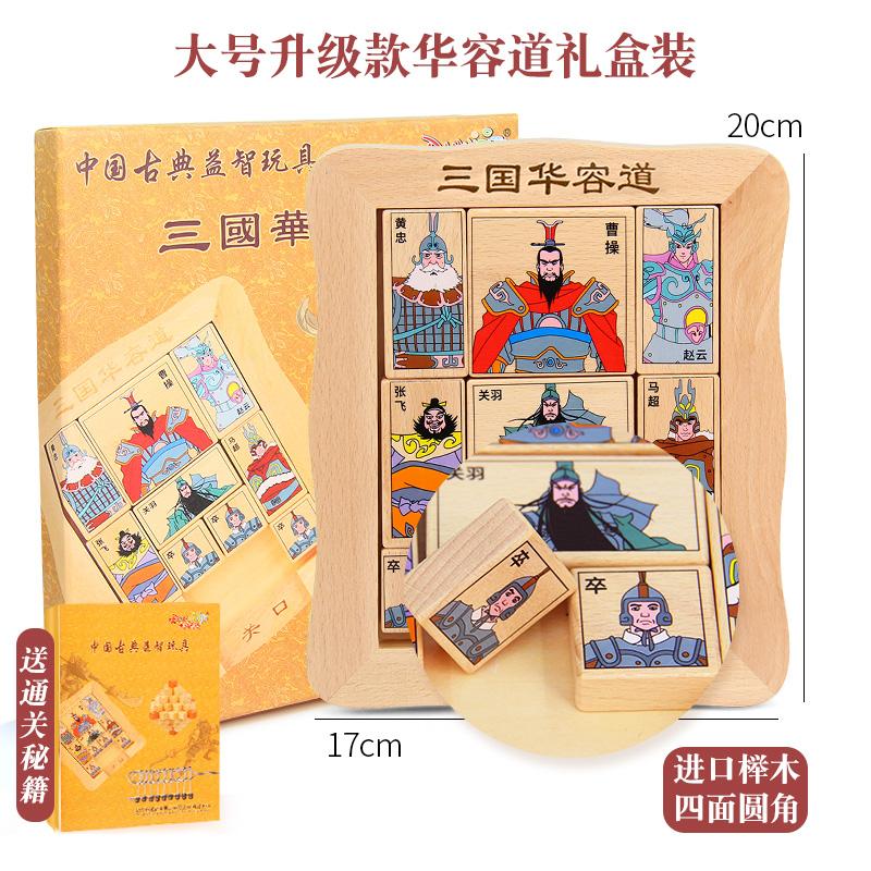 华容道益智玩具成人儿童小学生智力通关三国木制大号解题拼图玩具