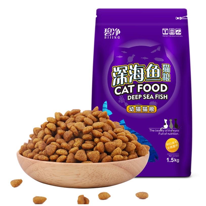 幼猫猫粮3kg1-4-12月小猫专用 2袋装奶糕深海鱼营养主粮6斤包邮优惠券