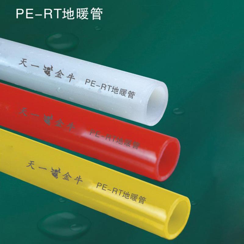 天一 金牛地暖管 PERT管材进口原料 地热管材专用品质家装 20*2.0