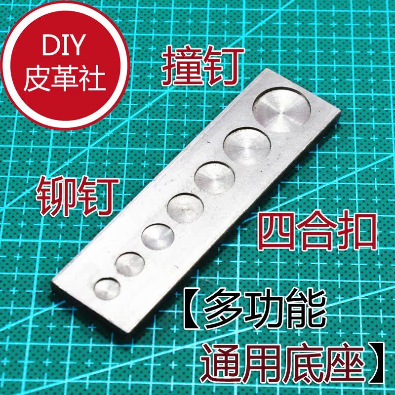 diy七合一鉚釘安裝底座四合扣安裝底座蘑菇衝多功能底座安裝工具