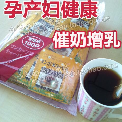 日本代購暖寶寶健康咖啡無咖啡因蒲公英咖啡孕婦產婦催奶增乳100