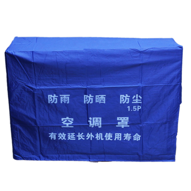 欣儀 空調室外機罩空調罩加厚防水防曬防塵防雨格力美的海爾科龍