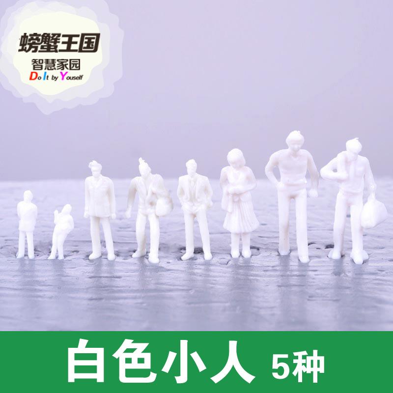 1:100沙盤模型人物1:75小白人 1:200 白色塑膠小人 1:50人偶10個