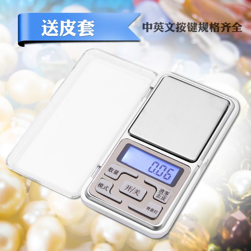 家用精準小型天平迷你珠寶電子稱煙0.01茶葉克稱 0.1稱重器克小秤