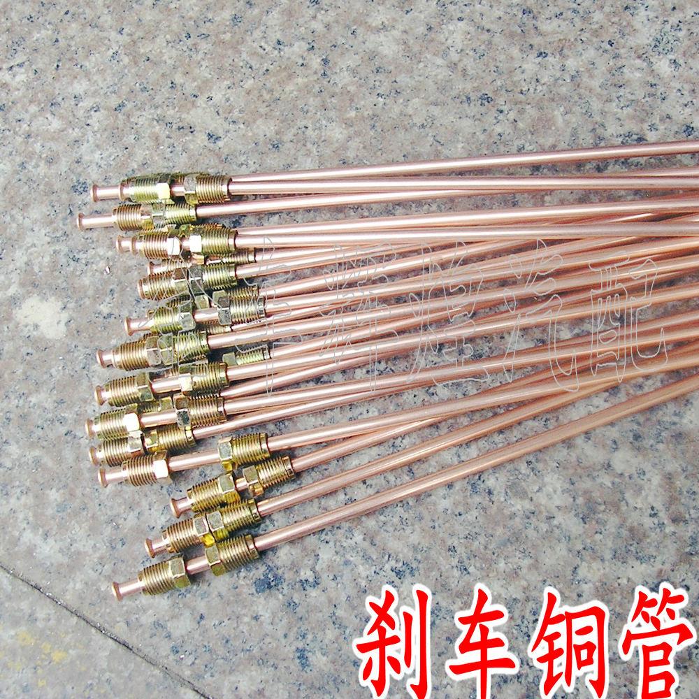 刹车铜管微型车农用车离合器油管汽车刹车油管汽车刹车铜管