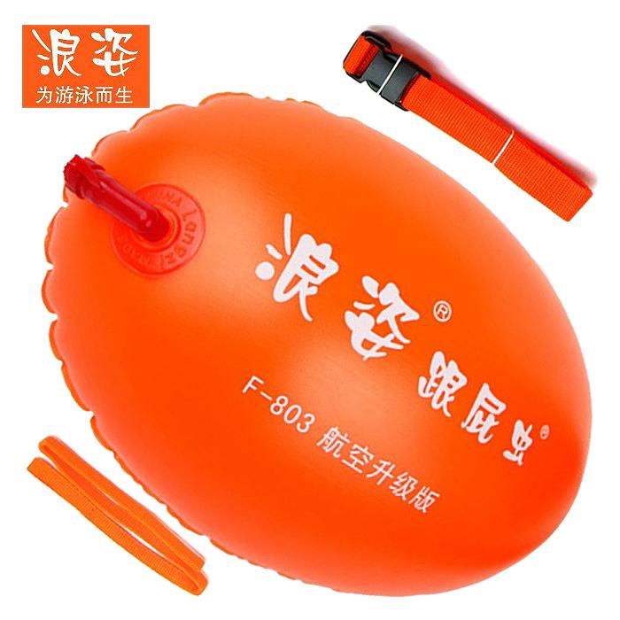 包郵專業升級版加厚浪姿跟屁蟲803 雙氣囊航空嘴游泳包救生球裝備
