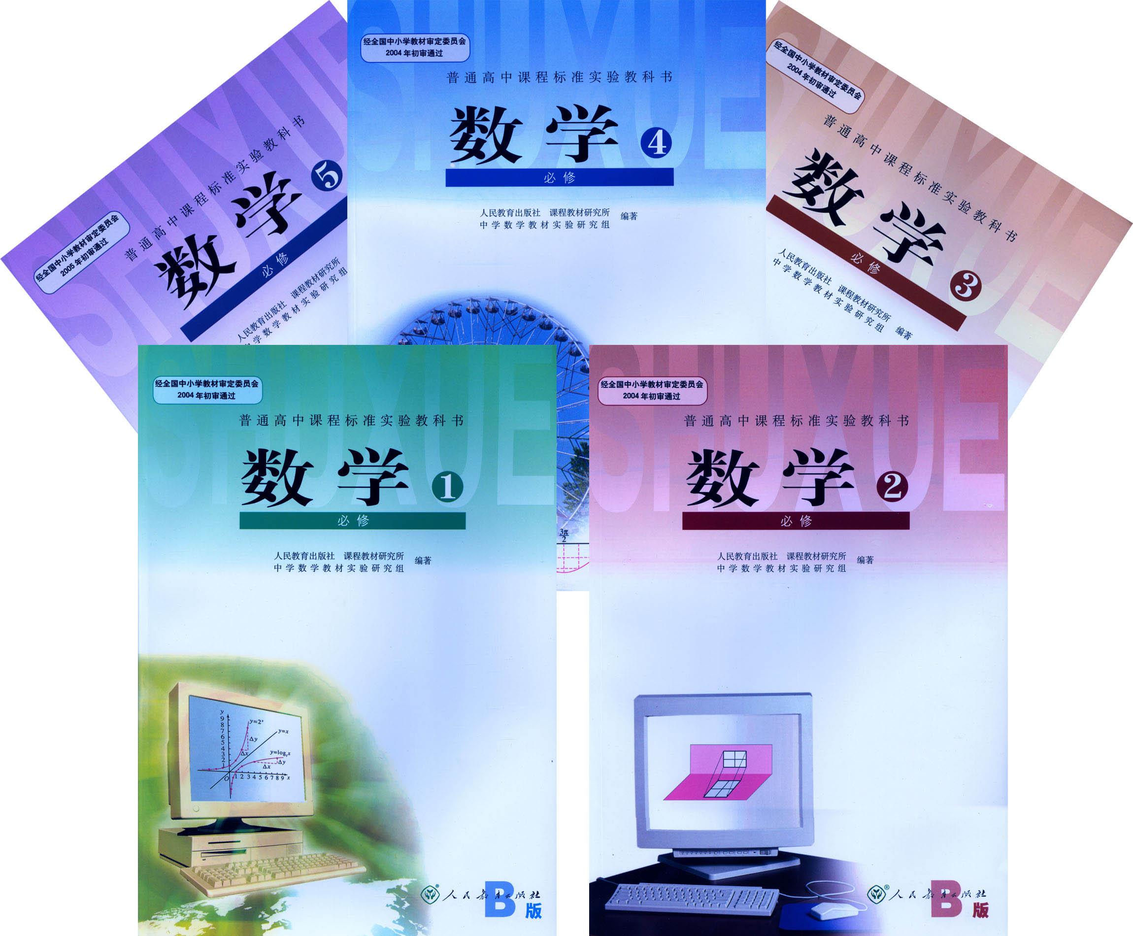 数学教材_高中课本:高中数学b版必修1-5套装 人教版 高中教材 普通高中课程标准