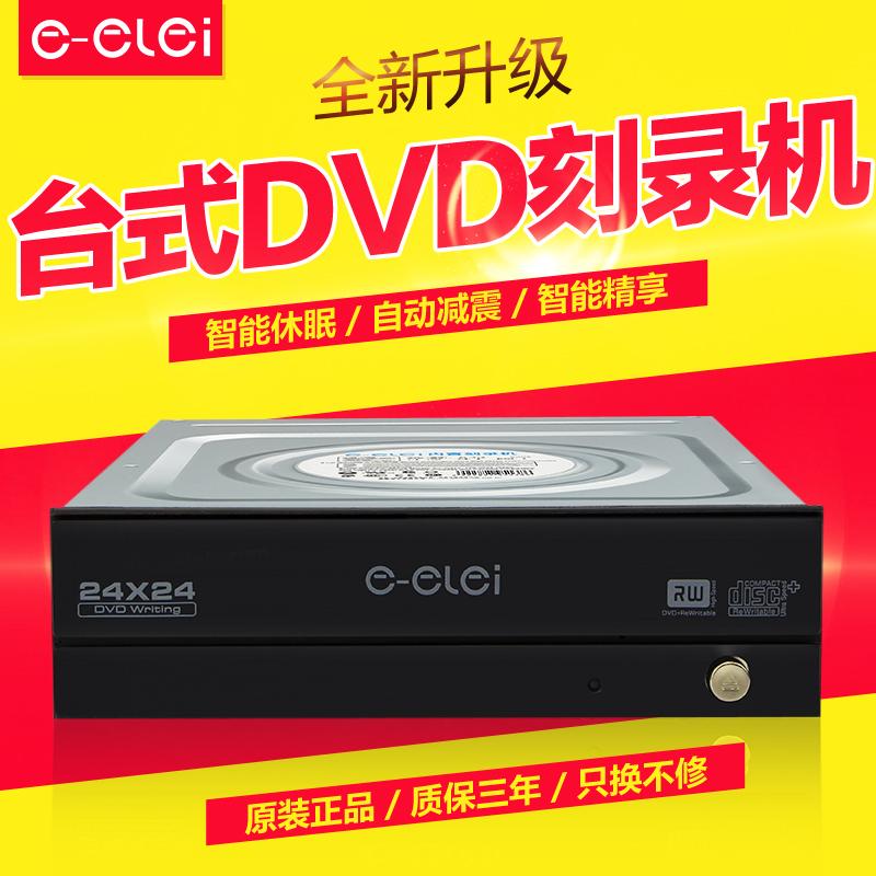 e磊 電腦光碟機桌上型電腦DVD燒錄機通用CD光碟驅動器SATA串列埠內建光碟機
