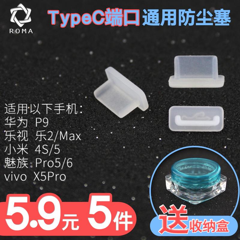 華為P10電源塞Typec軟矽膠塞樂視2防塵塞小米4C充電口塞魅族5Pro