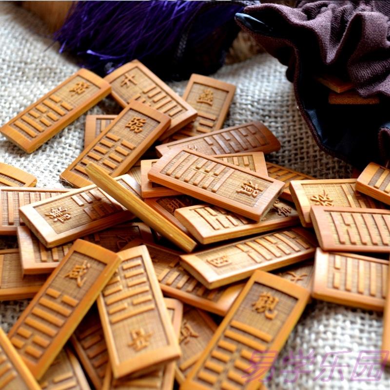 阳雕刻64六十四卦牌竹木占算卜卦宗教手工用具品周易学经麻将竹牌