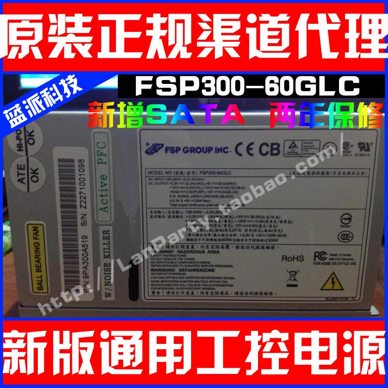 全漢FSP300-60GLC研華工控機電源代FSP300-60PFG寬幅壓工控業電源