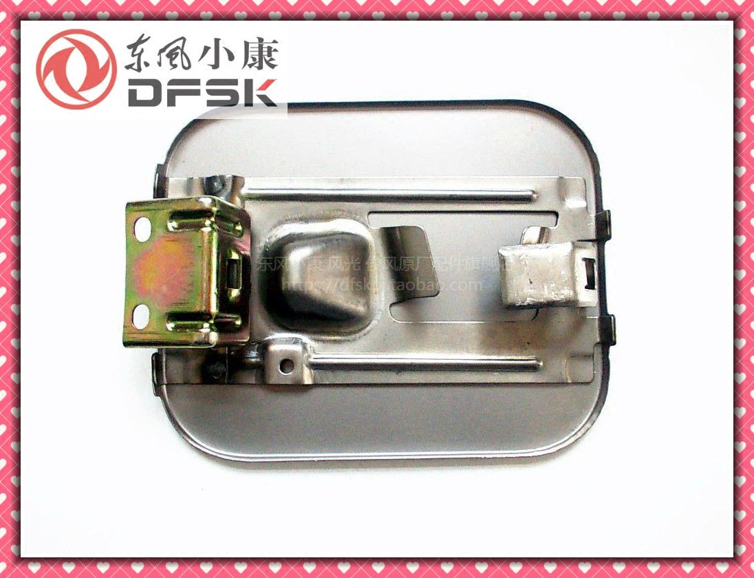 东风小康风光330加油口盖板和拉线改油箱盖改装锁芯式改拉线式