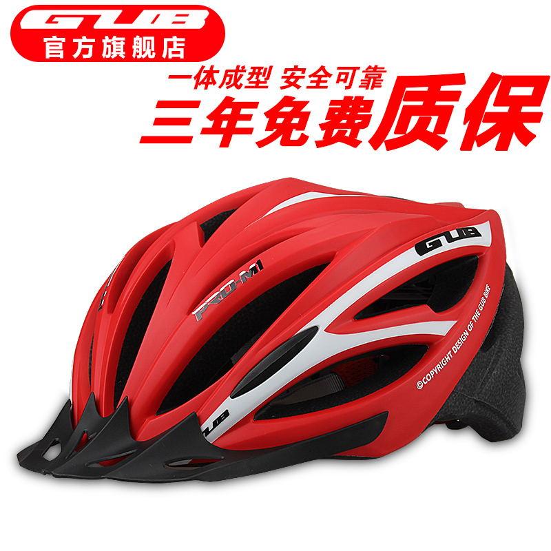 GUB 復古城市山地車自行車頭盔單車騎行頭盔帶帽簷男女裝備安全帽