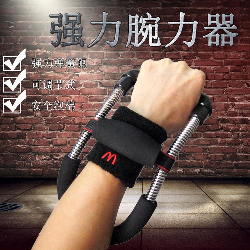 MYSPORTS腕力器男式握力器專業練手力女士小臂扳手腕訓練器鍛鍊器