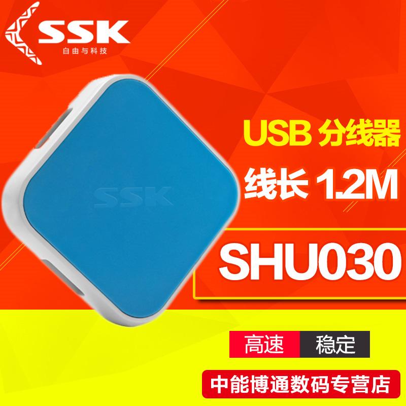 SSK飈王SHU030 繽紛1.2M電腦USB集線器 USB HUB 一拖四usb分線器