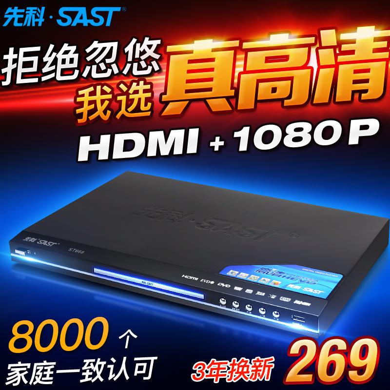 SAST/先科 ST-668DVD影碟機家用光碟EVD播放器高清老人兒童VGA迷你帶HDMI看讀碟片全格式放碟機CDVCD播放機