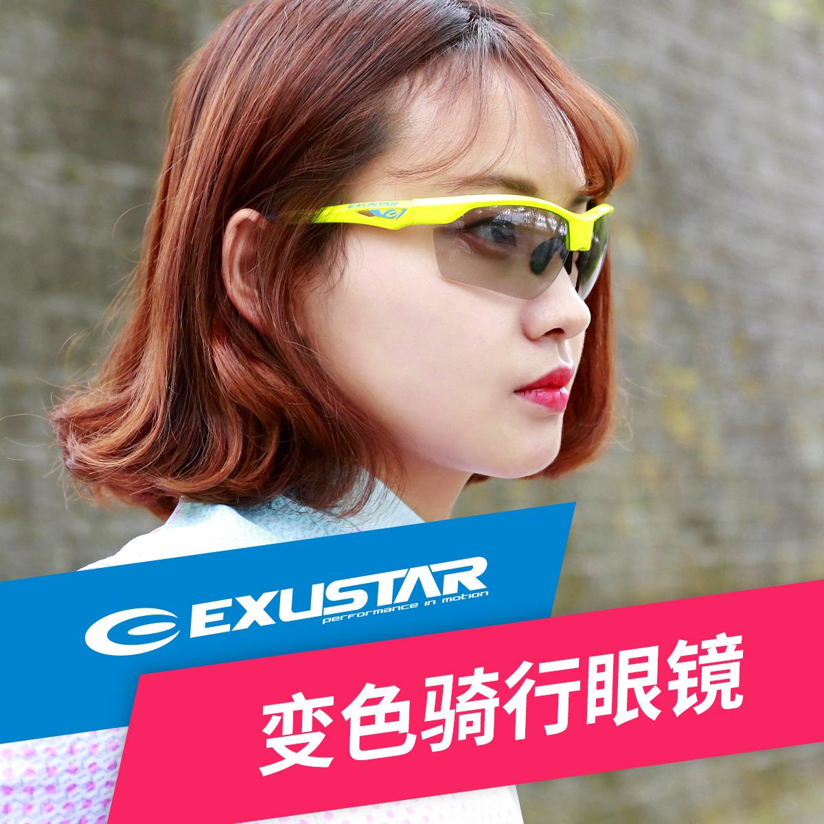 臺灣EXUSTAR浩捍變色騎行眼鏡山地公路自行車眼鏡戶外運動鏡CSG18