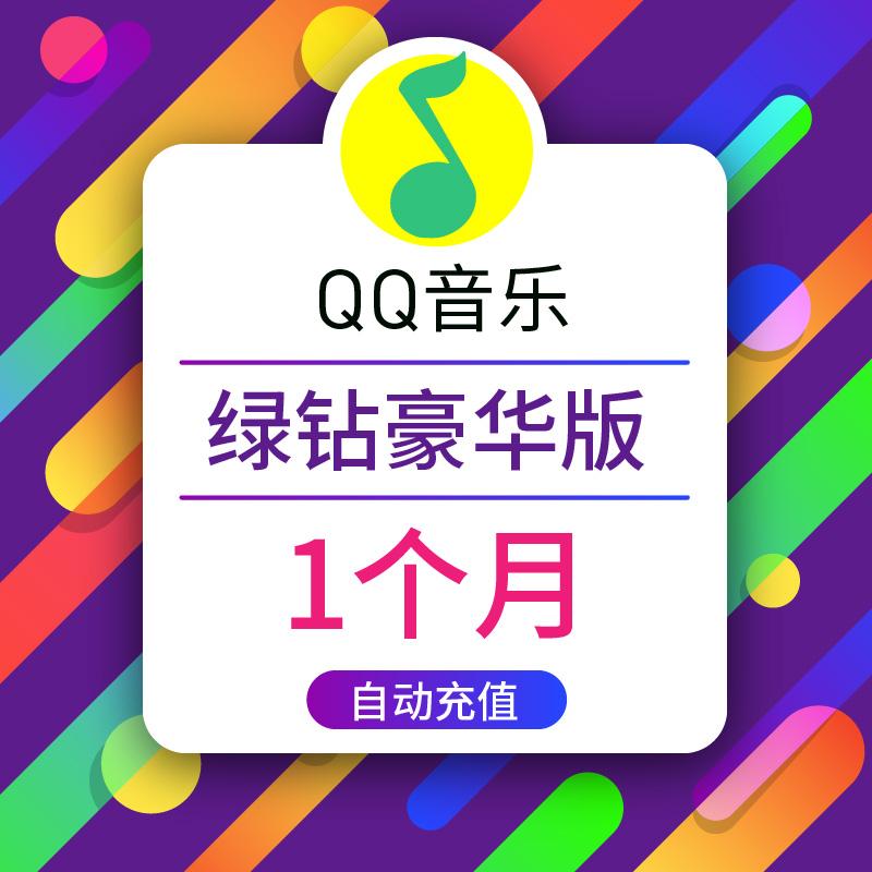 【限时优惠】腾讯qq音乐绿钻豪华版一个月vip1个月送付费音乐包