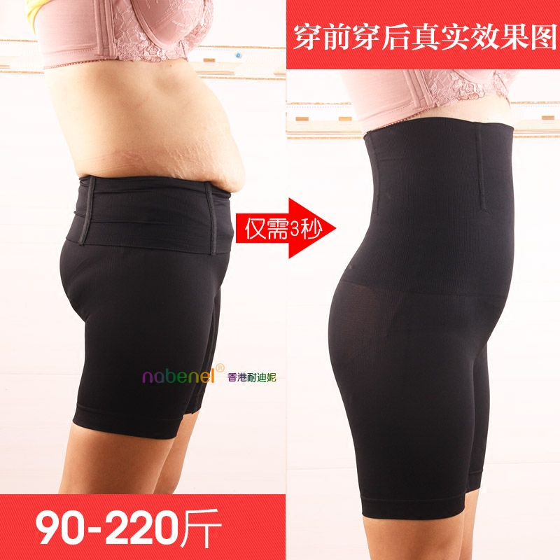 nabenel高腰瘦身裤收腹提臀塑身裤收胃减肚子 产后收腹平角裤女