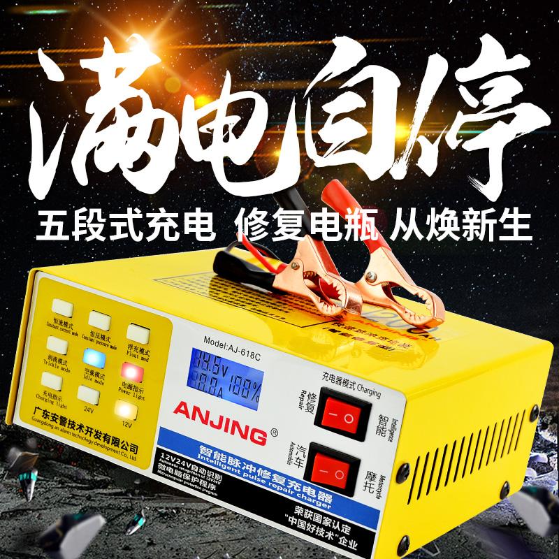 汽车摩托车电瓶充电器12V24V伏大功率充满自停蓄电池全自动通用型