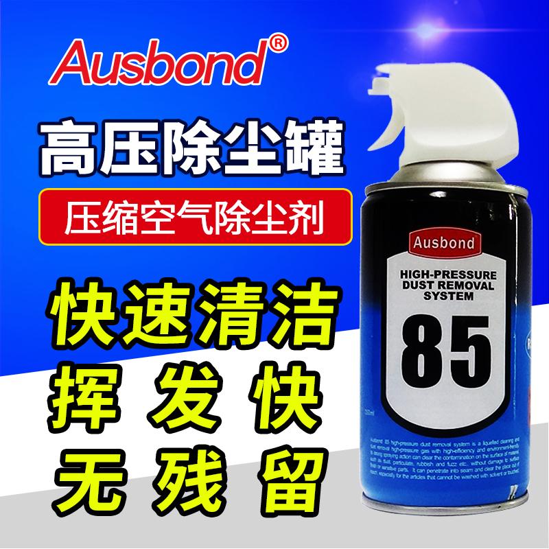 奧斯邦85壓縮空氣除塵劑罐單反相機cmos鏡頭感測器ccd高壓氣體cmos清潔棒氣罐電腦鍵盤清洗清灰非神器套裝
