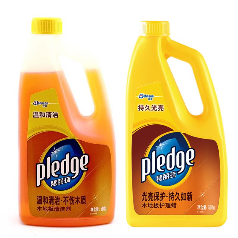 碧麗珠地板清潔劑+木地板蠟 實木護理精油防滑液體蠟保養劑套裝