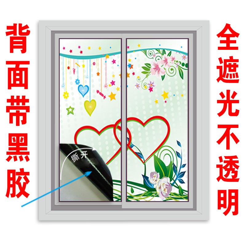窗戶玻璃貼紙帶膠貼膜臥室窗花貼隔熱膜防晒全遮光黑色不透光窗紙