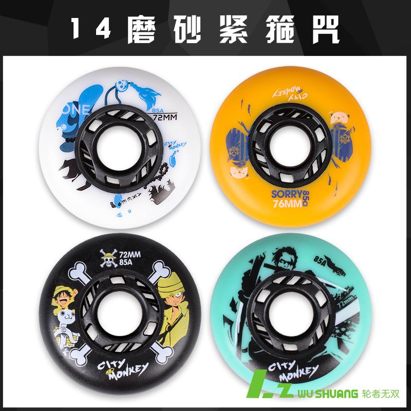 【輪者無雙】正品緊箍咒輪子超越熊貓眼 剎車輪 輪滑鞋輪子