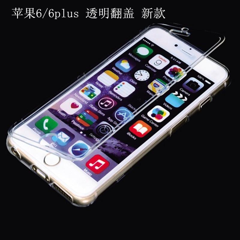 蘋果6s手機殼8透明翻蓋矽膠套iphone7plus全包殼S7edge防摔觸屏殼