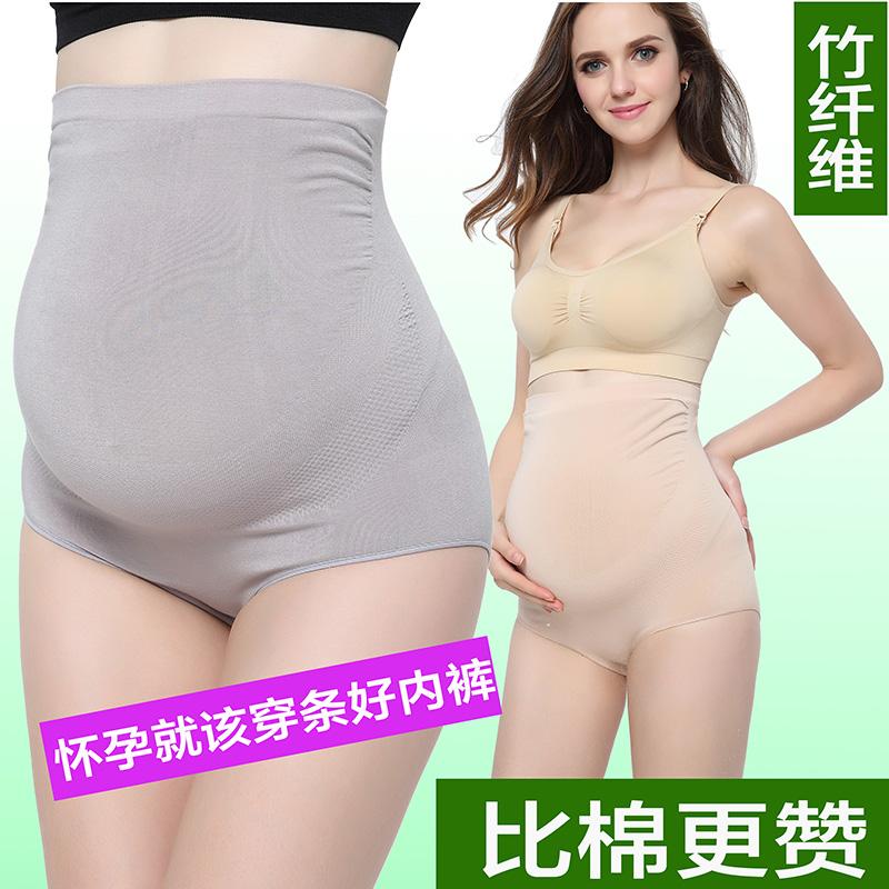 唯優託腹大碼底褲內衣無痕舒適透氣竹纖維孕婦內褲高腰懷孕期