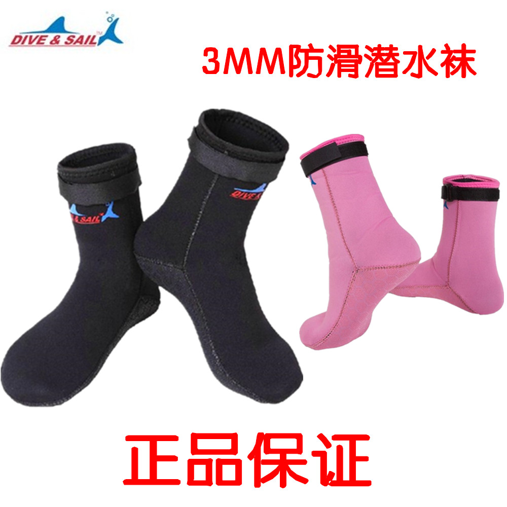 潛水襪正品3mm男女防滑冬遊泳浮潛漂流沙灘加厚靴套保暖速幹鞋子
