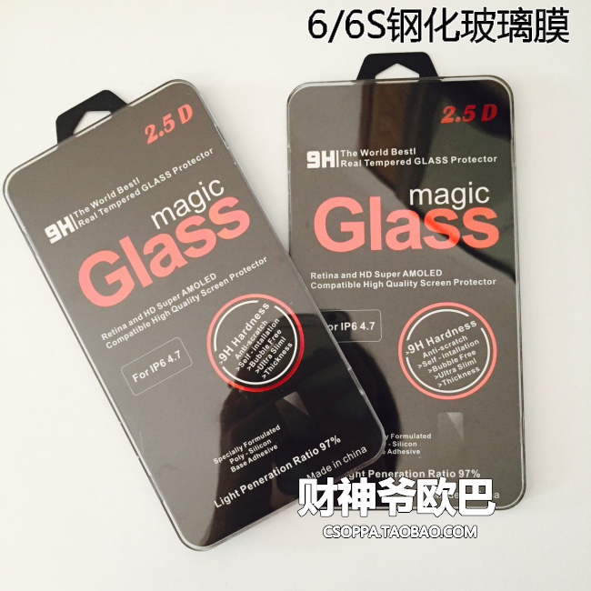 Xs/Max/XR蘋果iPhone8/7/6plus鋼化膜玻璃膜0.2mm超薄手機保護膜X