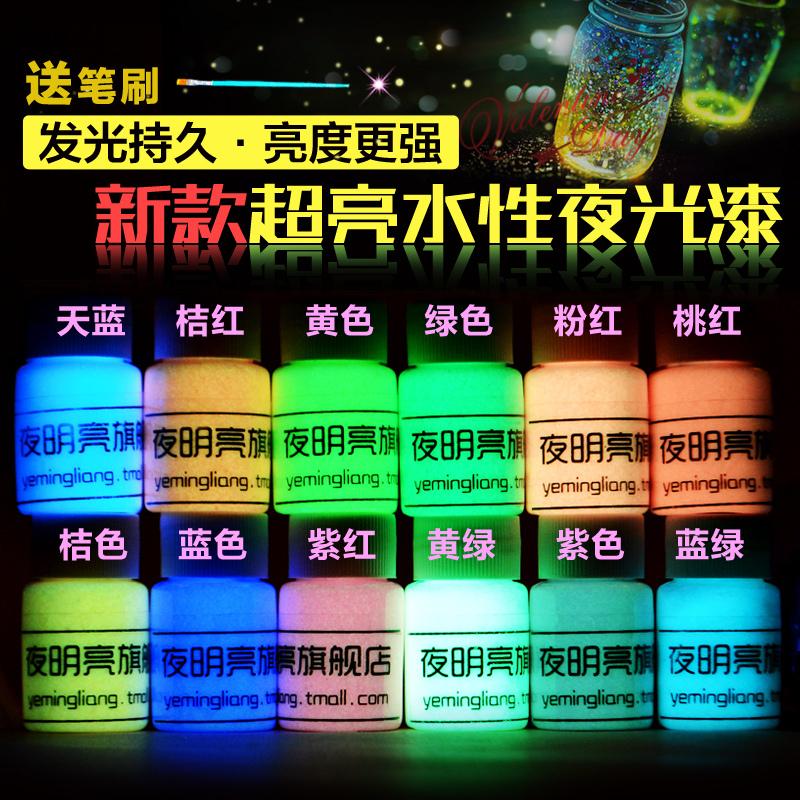 夜光漆夜光颜料荧光漆夜跑荧光粉防水发光粉涂料超亮夜光粉制液