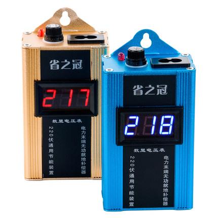 家用电器电表智能节能器220v