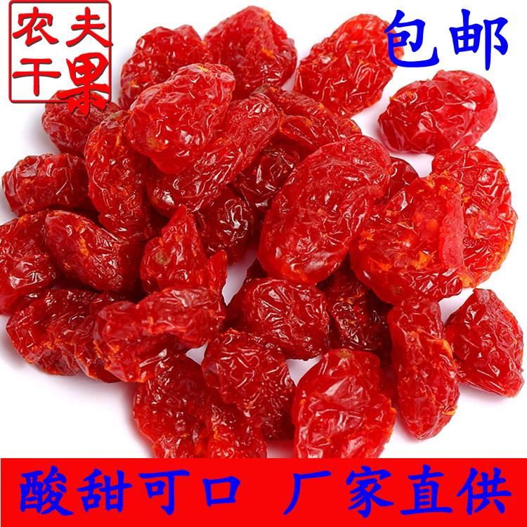 小西红柿番茄干圣女果干500g蜜饯酸甜可口水果零食独立大包装包邮