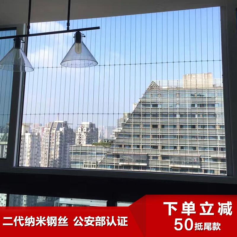 隐形防盗网防盗窗不锈钢丝纱窗阳台网飘窗窗户安全护栏儿童防护网
