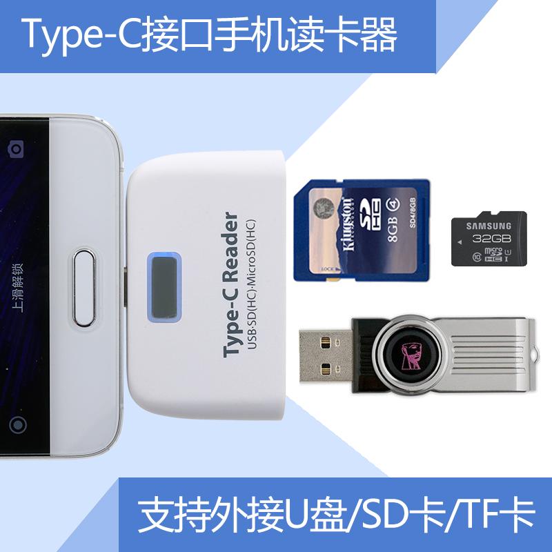 type-C多合一OTG讀卡器小米8se三星S8 S9手機6X華為P20Pro榮耀10外接OTG擴充套件U盤USB轉換器連線線SD卡TF轉接頭