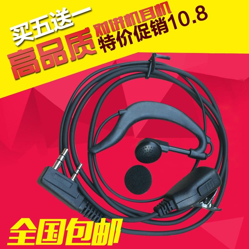 普利達對講機耳機耳麥 粗線耳機線 K頭通用型M頭Y頭單孔 品質保證
