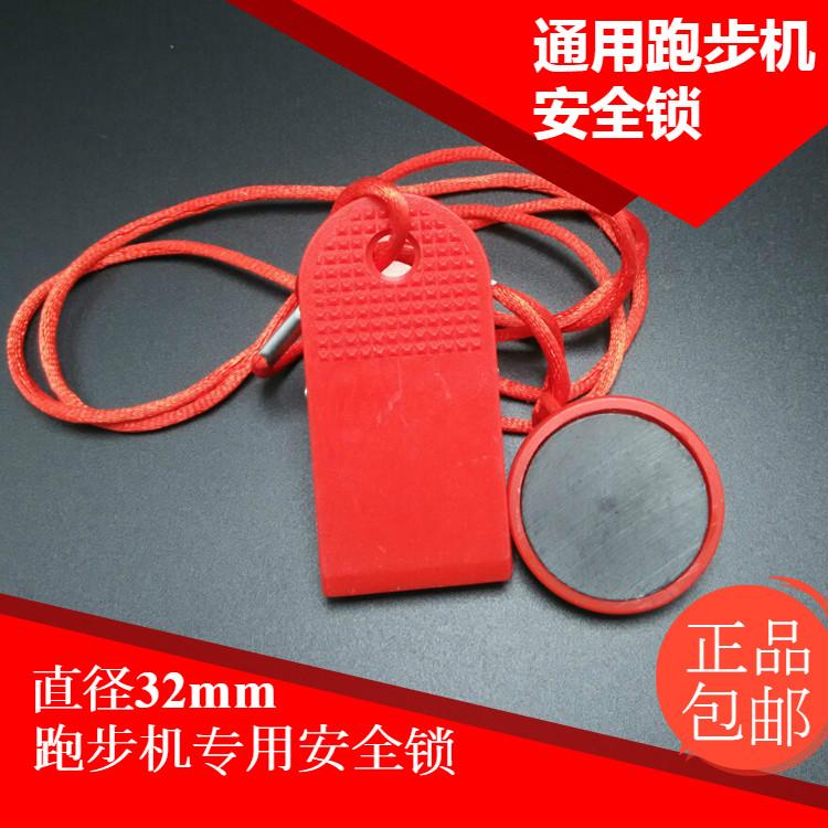 舒華億健急停開關 易跑益步啟動鑰匙 萬年青跑步機安全鎖來跑磁扣